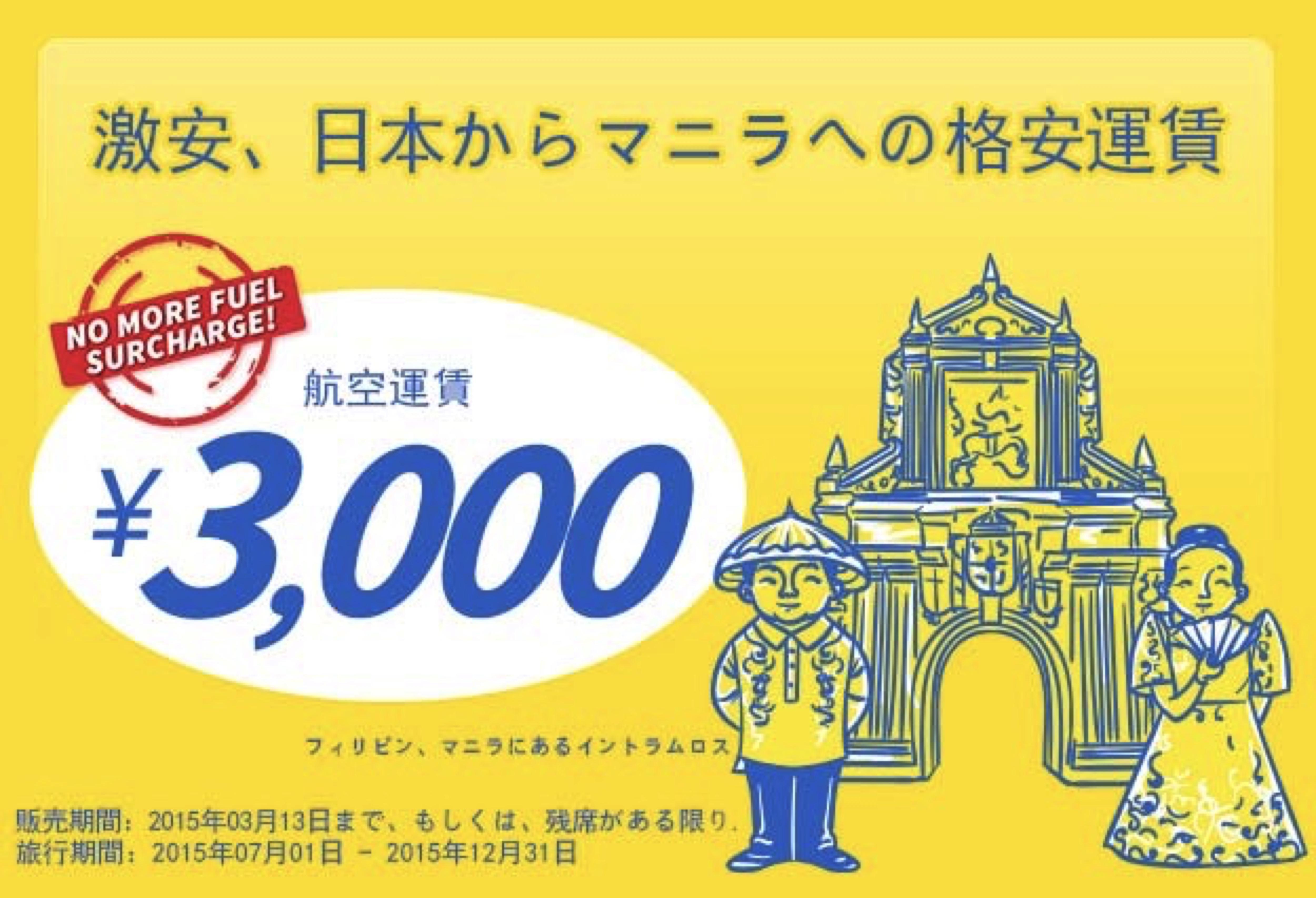 セブ・パシフィック航空、マニラ&セブ島が片道3,000円のセール!成田発セブ島は往復総額10,000円以下