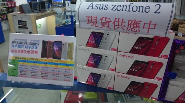 ASUS、ZenFone 2を日本向けにも発売することを発表