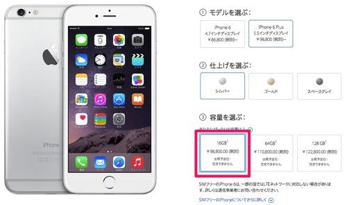 Apple、SIMフリー版のiPhoneを値上げ – iPhone 6/6 Plusの販売再開は不明