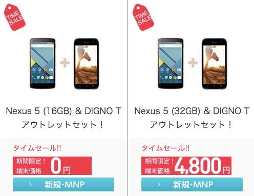 ワイモバイル、Nexus 5(16GB)とDIGNO Tがセットで本体代0円のタイムセール – 端末は中古品、回線契約は2回線分