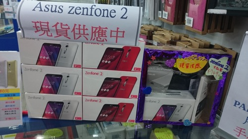 台湾:販売中のZenFone 2
