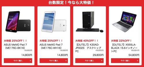 ASUSオンラインショップ、MeMO Pad 7(ME176C)が14,800円などのタイムセール開催!