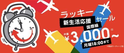 ジェットスター:国際線が対象のセール開催!燃油別で大阪から台北が片道3,000円、福岡からバンコクが片道7,000円など