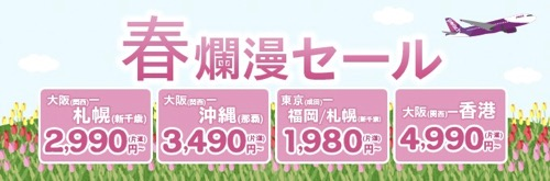 Peach「春爛漫セール」を開催!成田 〜 福岡、新千歳が片道1,980円、関空 〜 香港が片道4,990円など