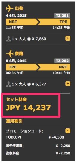 成田 〜 台北の往復総額は約14,000円