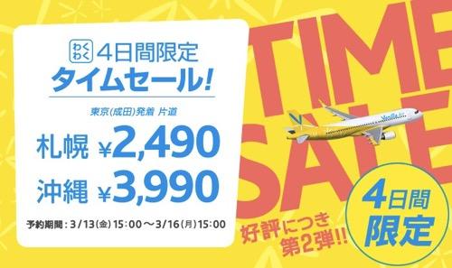 バニラエア:成田 〜 札幌が片道2,490円、沖縄が3,990円のセール開催!搭乗期間は4月1日 〜 6月30日