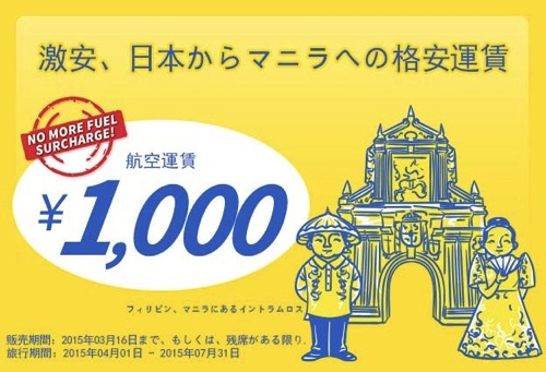 セブ・パシフィック航空:フィリピンが片道1,000円のセール