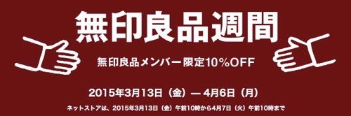 ネット&全店舗の全商品が10% OFF、無印良品週間が3月13日(金) 〜 4月6日(月)まで開催