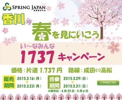 春秋航空日本、成田 〜 高松線を片道1,737円で限定販売 – 搭乗期間は3月29日 〜 5月31日