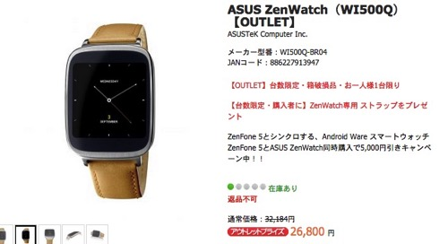 ASUS ZenWatch WI500Q OUTLET ASUS Shop