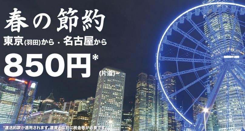 香港エクスプレス:羽田、名古屋 〜 香港が片道6,090円のセール!羽田 〜 香港は往復17,000円から
