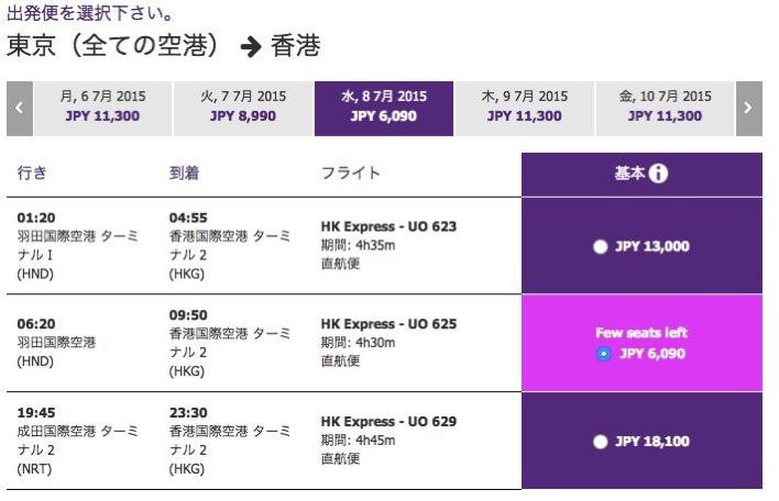羽田 → 香港が片道6,090円
