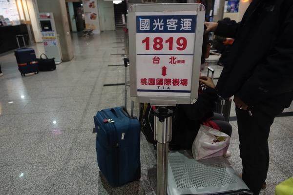 國光客運 1819系 台北駅 → 桃園国際空港