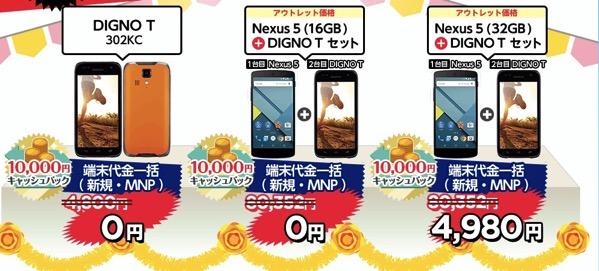 ワイモバイル、オンラインストアでNexus 5一括0円を再開、DIGNO Tセットで一括0円&キャッシュバック10,000円など