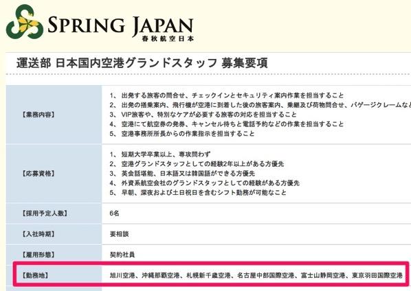 春秋航空、中国から羽田、名古屋、那覇への就航を計画か – 各空港でスタッフを募集中