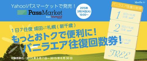 バニラエア:成田 〜 札幌の4往復が平日28,800円、全日58,800円の回数券を限定発売