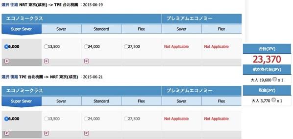 チャイナエアライン:成田夜発の台北往復航空券が12,000円、総額23,000円 – 4月以降なら総額20,000円以下に