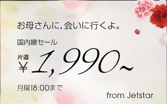 ジェットスター:国内線対象のセール開催!成田&関空 〜 熊本が片道1,990円など