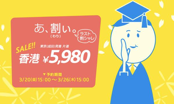 バニラエア:成田 〜 香港が片道5,980円のセール開催!往復総額は約17,000円