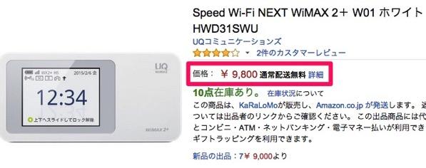 下り最大220Mbps対応の「W01」白ロム価格が10,000円以下に – 新規契約では本体代一括1円、キャッシュバック35,400円