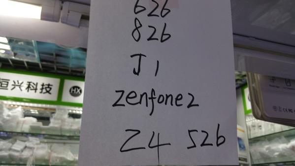 ZenFone 2の保護フィルムが販売されていた