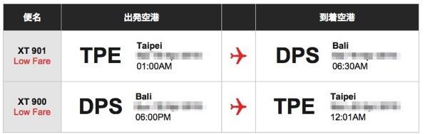 エアアジアの台北 〜 バリ島を6,695台湾ドル(約2.5万円)で予約してみた