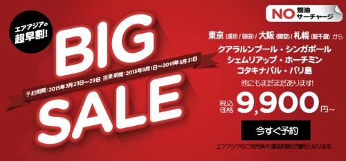 エアアジア BIG SALE
