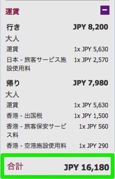 羽田 〜 香港の往復総額は約16,000円