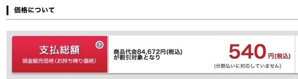 ドコモオンラインショップ割『MEDIAS W N-05E』の在庫復活、本体代は540円に値下げ!