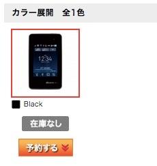 ドコモ、CA対応のモバイルWi-Fiルータ「L-01G」を発売、各種キャンペーンで実質価格はマイナス3.4万円