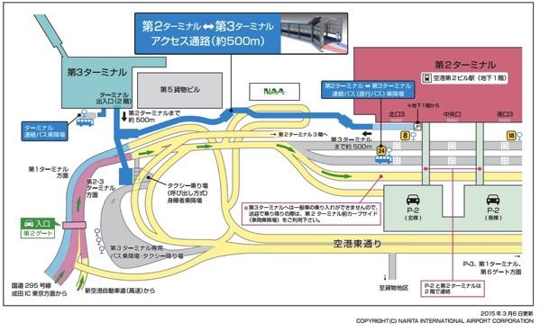 成田空港:第2ターミナル 〜 第3ターミナルのアクセス通路は500m