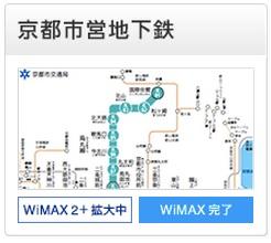 ここで使える 地下鉄 地下駅|UQ WiMAX|超高速モバイルインターネットWiMAX2