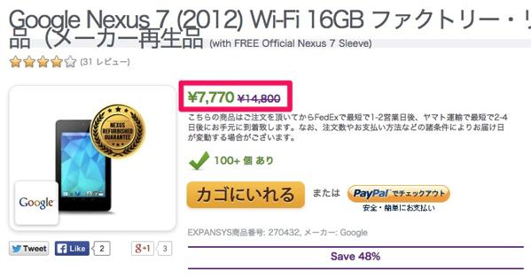 Expansys、Nexus 7 2012(Wi-Fi 16GB)のメーカー再生品を7,770円で販売
