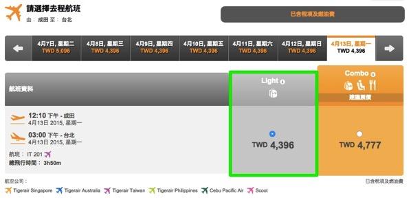 タイガーエア台湾、成田 〜 台北が購入可能に!成田 〜 台北の往復総額は8,400台湾ドル(約3.2万円)