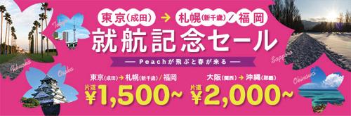 Peach、東京(成田) 〜 札幌、福岡が片道1,500円からのセール!その他国内線&国際線もセール対象