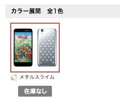 ドコモオンラインショップ、「機種変更が0円」のSH-01F DRAGON QUESTが完売