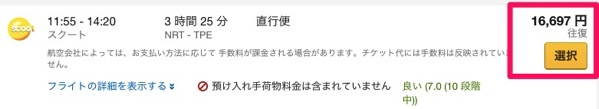 TYO 発 TPE 行き航空券 Expedia