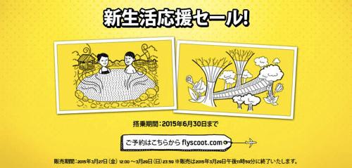 Scoot、3月27日(金)12:00より「新生活応援セール」を開催!成田 〜 台北線が対象か