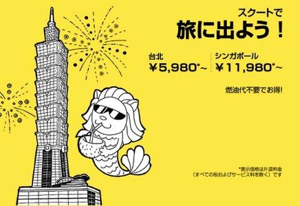 Expedia、Scootの成田 → 台北が片道5,980円、シンガポール片道 11,980円のセール!台北往復総額は約16,500円