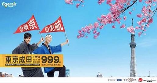 タイガーエア台湾、成田 〜 台北の就航記念セールは片道 999台湾ドル!成田 〜 台北の往復総額は約11,500円