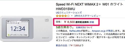 下り最大220Mbps対応のモバイルWi-Fiルータ「W01」白ロム価格が8,500円に値下がり