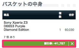 ご注文フォーム EXPANSYS 日本