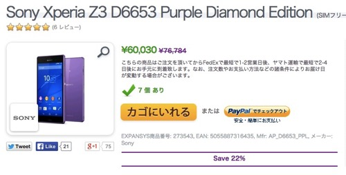 Sony Xperia Z3 D6653 Purple Diamond Edition SIMフリー LTE 16GB Purple キャンペーン スペシャルオファー EXPANSYS 日本