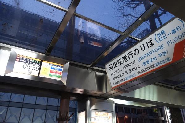 新宿駅を05:35に出るリムジンバスに乗車