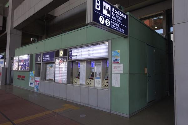 大阪空港(伊丹) 〜 関西国際空港間の乗継用リムジンバスが無料になるキャンペーン、2016年3月末まで開催