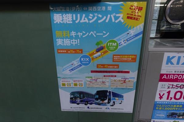 関空 〜 伊丹の乗り継ぎ用バスが無料