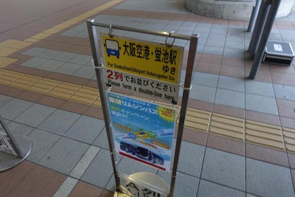 関空 → 伊丹が無料