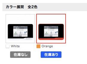 HW-01Fのオレンジのみ「在庫あり」