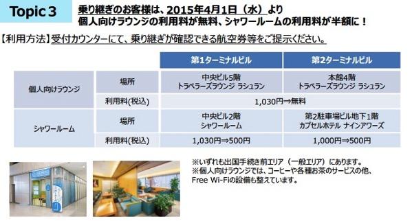 乗り継ぎ客向けのシャワーが半額の500円に