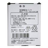 MEDIAS W N-05EやNAD11で使える互換バッテリが1,580円で販売中